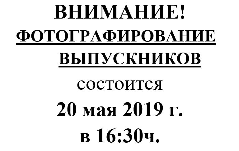 Выпуск 2019