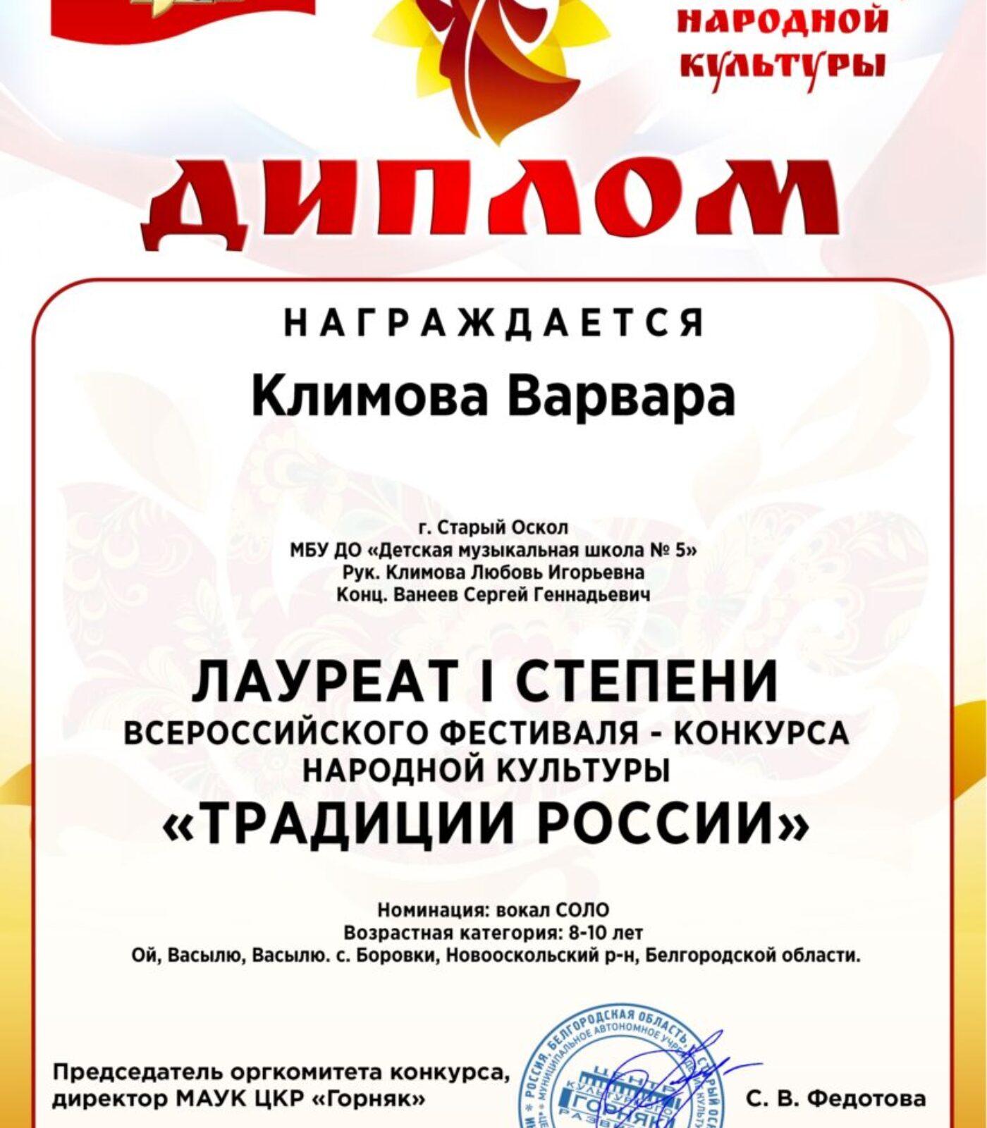 Климова Варавара