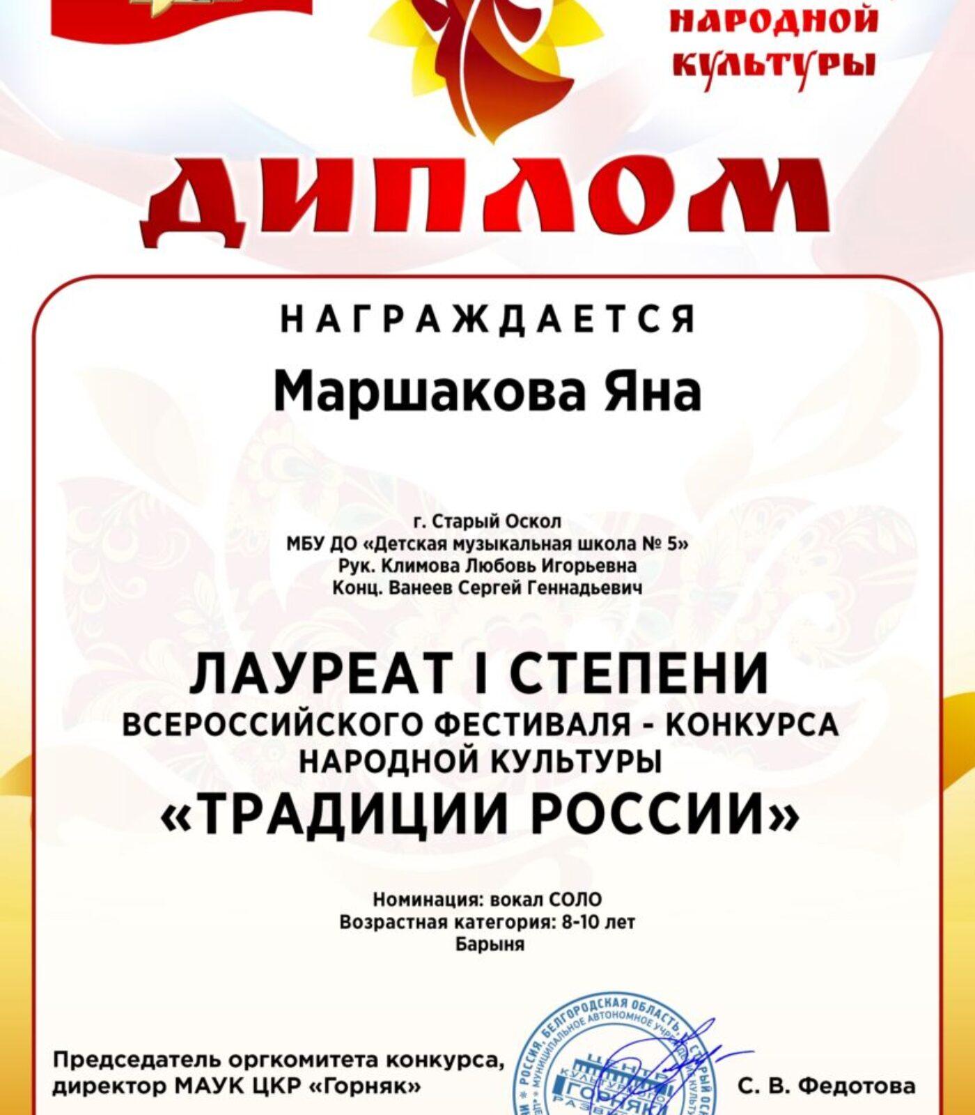 Маршакова Яна