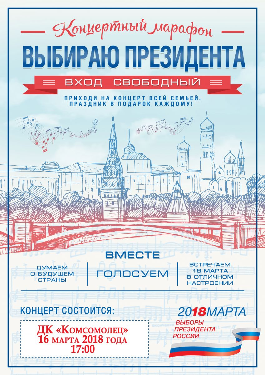 "18 марта - концертный марафон ""Выбираю президента"""