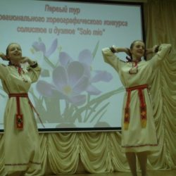 I тур III регионального хореографического конкурса «Solo mio»