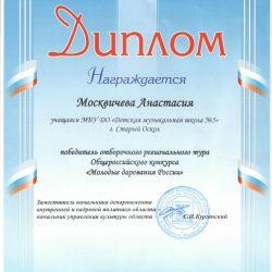 Москвичева диплом