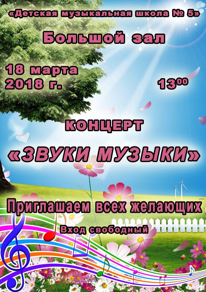 """18 марта - концерт """"Звуки музыки"""""""
